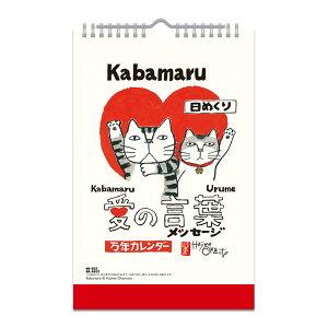 【ネコポス対応〇】 新日本カレンダー 2022年 カレンダー 岡本肇 愛の言葉猫語録日めくり (万年 日めくりカレンダー) NK-8652 令和4年 卓上カレンダー