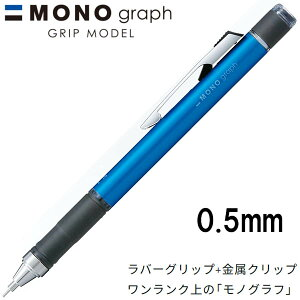 【ネコポス対応〇】トンボ鉛筆 MONO モノグラフ グリップモデル〔0.5mm/ライトブルー〕 DPA-141B シャープペンシル ラバーグリップ 金属クリップ