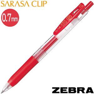 【ネコポス対応〇】ゼブラ サラサクリップ ボールペン 0.7mm インク色:赤 【P-JJB15-R】