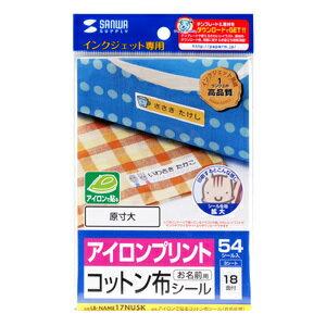 【サンワサプライ】アイロンで貼るコットン布シール(名前用)LB-NAME17NU5K【T】