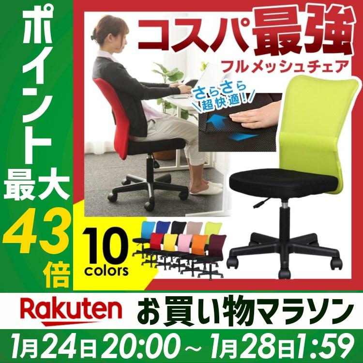 メッシュバックチェア オフィスチェア メッシュチェア デスクチェア パソコンチェア 椅子 いす イス メッシュ 事務椅子 チェア オフィス 勉強 腰痛 キャスター ●2