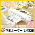 ラミネーターLM32E送料無料ラミネーターa32本ローラーオフィス用家庭用ホワイト本体A3ラミネートコンパクトサイズシンプルアイリスオーヤマ簡単操作名刺名刺診察券メニュー表写真仕上がり綺麗人気スリム
