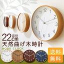 【最安挑戦中】時計 掛け時計 掛時計 壁掛け時計 22cm おしゃれ お洒落 北欧 レトロ インテリア 可愛い かわいい ウォ…
