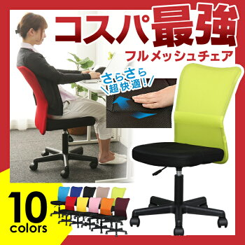 【オフィスチェアメッシュ】メッシュバックチェアH-298F全8色【オフィスパソコンチェア勉強机】【D】