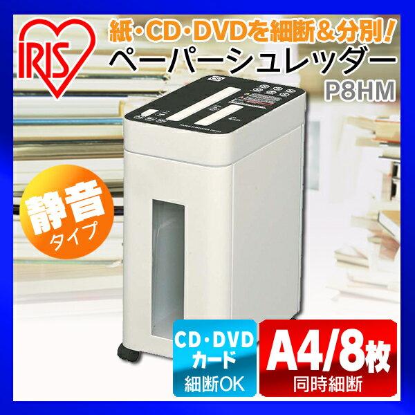シュレッダー 業務用 P8HM クロスカット ペーパーシュレッダー A48枚同時裁断 CD DVD カード裁断 電動 オフィス用 事務用 家庭用 静音 コンパクト 個人情報保護 送料無料 アイリスオーヤマ
