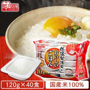 パックごはん 低温製法米のおいしいごはん 120g×40パックケース パックごはん 米 ご飯 パック レトルト レンチン 備蓄 非常食 保存食 常温で長期保存 アウトドア 食料 防災 国産米 アイリスオ