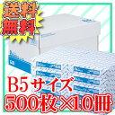 Blancoコピー用紙B5サイズ・5000枚(500枚×10冊)【カラーコピーインク・用紙 印刷用紙 オフィス用品/コピー用紙 b5 …