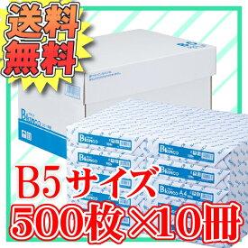 コピー用紙 B5 Blancoコピー用紙B5サイズ・5000枚(500枚×10冊)【カラーコピーインク・用紙 印刷用紙 オフィス用品/コピー用紙 b5 5000枚/コピー用紙 B5 /b5 コピー用紙/印刷用紙】