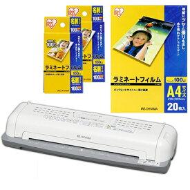 4種類から選べる♪ ラミネーター A3 フィルムセット A4 100枚 A3 20枚 名刺 写真 LTA32W A3対応 2本ローラー ラミネートフィルム ラミネート フィルム セット コンパクト パウチ しおり ラミネーターフィルム アイリスオーヤマ