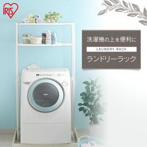 ランドリーラック LR-155Pお洗濯洗濯機回り収納ランドリーランドリーラック洗濯機ラック洗濯ハンガー 【アイリスオーヤマ】 [LDRK]