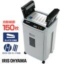 シュレッダー 業務用 AFS150HC-H クロスカット 電動シュレッダー オートフィード 電動 オフィス 大容量 CD/DVD/カード…
