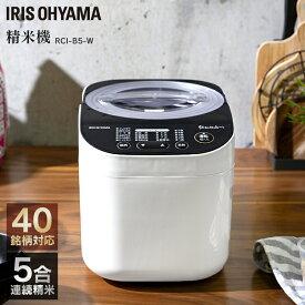 精米機 5合 RCI-B5-W 精米器 米 お米 精米 純白米 無洗米 胚芽米 ぶつき米 分つき米 かくはん式 おいしい 銘柄 銘柄メニュー アイリスオーヤマ ホワイト