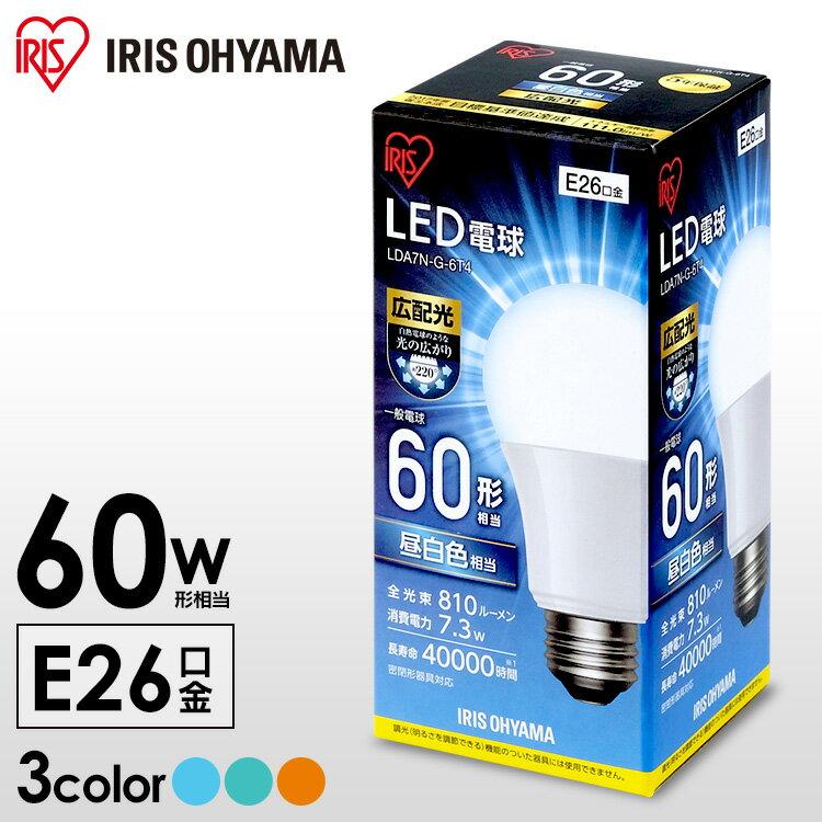 LED電球 E26 60W 広配光 アイリスオーヤマ 電球 LED 照明 明るい 灯り ペンダントライト シーリングライト ダイニング リビング LDA7N-G-6T4 LDA8L-G-6T4 LDA7D-G-6T4 昼白色 電球色 昼光色 60W形相当