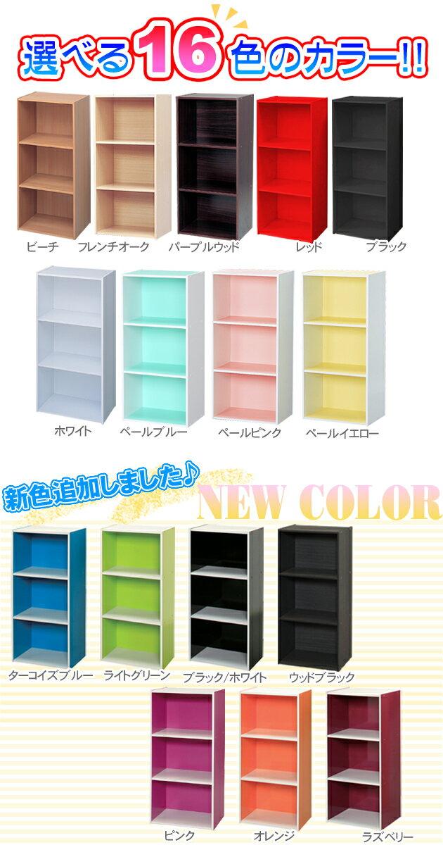 カラーボックス CBボックス CX-3収納用品 本棚本収納 本収納 【アイリスオーヤマ】