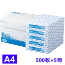 Blanco コピー用紙 A4サイズ 2500枚 (500枚×5冊) 印刷用紙 オフィス用品 コピー用紙 a4 A4 コピー用紙 印刷用紙 送…