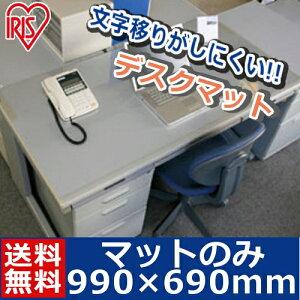 デスクマット E型 DMT-9969E送料無料 デスクマット 透明 事務用品 オフィス用品 文具 学習机 机 マット オフィスデスク アイリスオーヤマ 汚れ防止 家庭用 教室 教育 学校 パソコンデスク PCデス