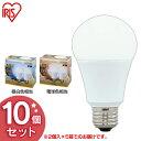 LED電球 E26 全方向タイプ 100W形相当 LDA14N-G/W-10T52P・LDA15L-G/W-10T52P 昼白色相当・電球色相当 10個セット ア…