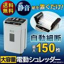 電動シュレッダー AFS150HC-Hあす楽対応 送料無料 オートフィード シュレッダー 電動 業務用 オフィス 大容量 CD/DVD/…