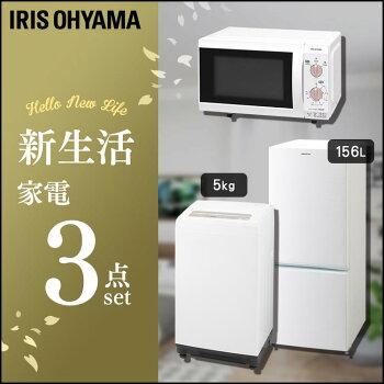 家電セット新生活3点セット冷蔵庫156L+洗濯機5kg+電子レンジフラットテーブル18L送料無料家電セット一人暮らし新生活新品アイリスオーヤマ