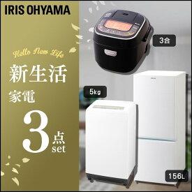 10%OFFクーポン♪ 家電セット 新生活 3点セット 冷蔵庫 156L + 洗濯機 5kg + 炊飯器 3合 送料無料 家電セット 一人暮らし 新生活 新品 アイリスオーヤマ iriscoupon