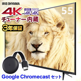 【クロームキャストセット】4Kチューナー内蔵液晶テレビ 55インチ 55XUB30送料無料 Google Chromecast クロームキャスト グーグル セット テレビ TV TVセット 液晶テレビ アイリスオーヤマ【irispoint】