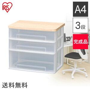 レターケース 3段 書類ケース 収納ボックス ウッドトップチェスト WET-W421 書類整理ケース 卓上レターケース トレー 引き出し 引出し チェスト 整理箱 収納ケース書類ケース 小物 レターケ