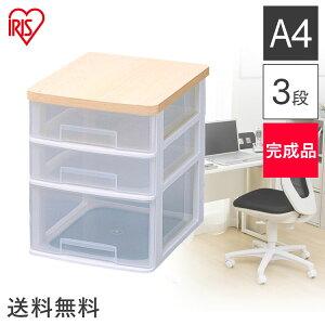 レターケース 3段 書類ケース 卓上レターケース 棚 収納 デスクチェスト ET-W421 書類整理 トレー 引き出し 引出し チェスト 整理箱 収納ケース書類ケース 小物