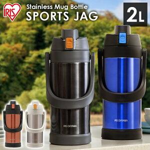 水筒 2リットル 2000ml SJ-2000 保冷 直飲みタイプ スポーツジャグ 水筒 ステンレス マグボトル 水分補給 ステンレスマグボトル ステンレスボトル マグボトル マグ ケータイボトル おしゃれ かわ