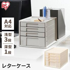 書類ケース A4 LCJ4Dレターケース 卓上 チェスト デスク収納 プリント 書類入れ 書類棚 プラスチックケース 小物入れ 小物ケース ミニチェスト シンプル おしゃれ 収納 アイリスオーヤマ 浅型3段 深型1段 引き出し 整理 書類棚