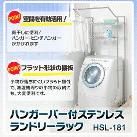 ハンガーバー付ステンレスランドリーラック HSL-181【アイリスオーヤマ】