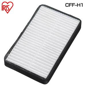 ふとんクリーナー IC-FDC1-WP 排気フィルター CF-FH1 別売 交換フィルター 取り換えフィルター コードレス布団クリーナー フィルター アイリスオーヤマ 花粉