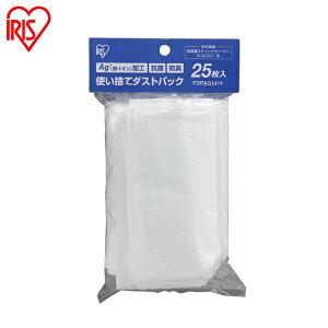 アイリスオーヤマ 超軽量コードレススティッククリーナー別売使い捨てダストパック FDPAG1414 花粉