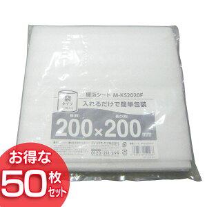 【50枚セット】緩衝シート 袋タイプ M-KS2020F アイリスオーヤマ