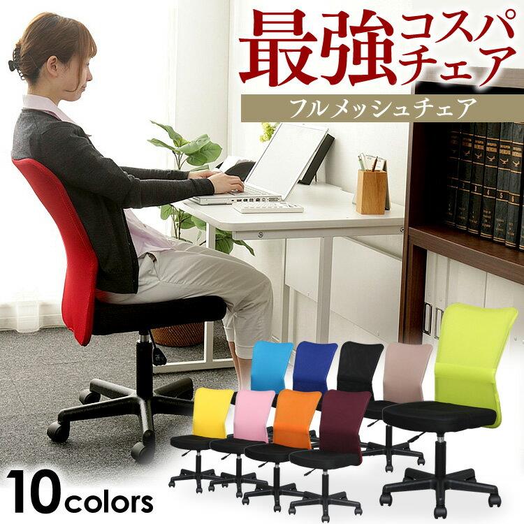 メッシュバックチェア オフィスチェア メッシュチェア デスクチェア パソコンチェア 椅子 いす イス メッシュ 事務椅子 チェア オフィス 勉強 腰痛 キャスター ●2【予約:5月下旬〜6月上旬】