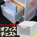【送料無料】オフィスチェストHG HG-301KN オフィス収納 A4サイズ 収納ボックス 収納BOX 収納ケース プラスチック収納 大型収納ケース アイリスオ...