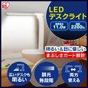 【送料無料】LEDデスクライト LED デスクライト LDL-501 LED照明 無段階調光 テーブルライト ライト テーブルランプ  スタンドライト 学習机 ...