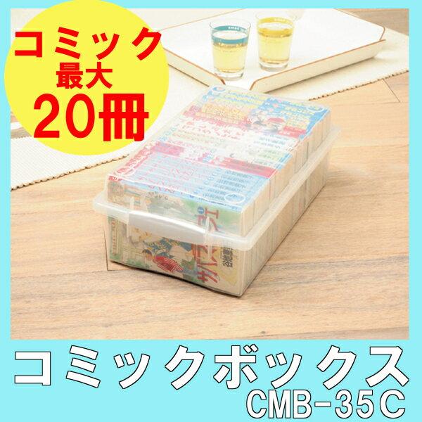 コミックボックス CMB-35Cコミック本収納マンガ収納【アイリスオーヤマ】 5P12Oct15