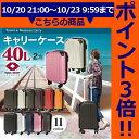 スーツケース Sサイズ 40Lあす楽対応 送料無料 キャリーケース キャリーバッグ 小型 ダブルキャスター KD-SCK TSAロック ファスナータイプ 軽量 ...