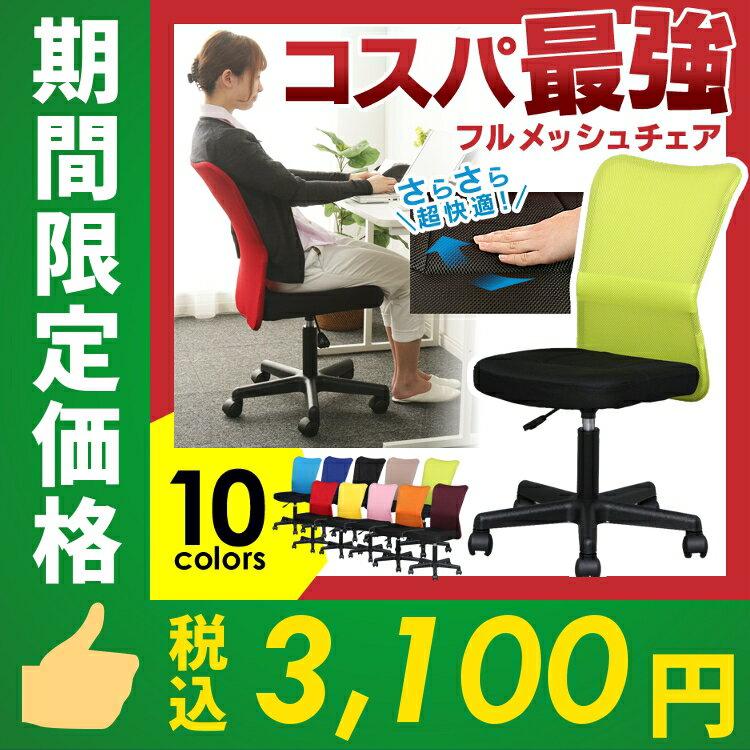 26日15:59迄3100円♪ メッシュバックチェア 送料無料 オフィスチェア メッシュチェア デスクチェア パソコンチェア 椅子 いす イス メッシュ 事務椅子 チェア オフィス 勉強 腰痛 キャスター