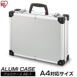 アルミケース 工具箱 AE-1 アルミ 工具箱 CD ゲーム カメラ 収納 アタッシュケース キャリングバッグ アルミケース ツールボックス トランク シンプル 持ち運び スタイリッシュ ビジネス 収納