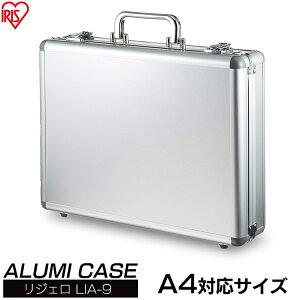 アルミケース 工具箱 リジェロ LIA-9料無料 アルミ 工具箱 CD ゲーム カメラ 収納 アタッシュケース キャリングバッグ アルミケース ツールボックス トランク 小物入れ シンプル 持ち運び スタ