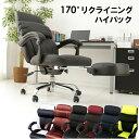 【限定価格】オフィスチェア リクライニングチェア 椅子 イス チェア デスクチェア パソコンチェア オットマン付 足置…