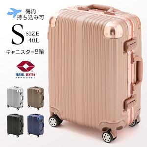 スーツケース Sサイズ 40L 機内持ち込み キャリーケース キャリーバッグ 機内持ち込み可 アルミフレーム 8輪タイヤ トランク キャリーバッグ 旅行鞄 アルミタイプ 旅行 出張 帰省 国内旅行 飛