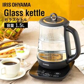 電気ケトル(ガラス) 温度調節付 IKE-G1500T-B送料無料 電気ポット お湯 湯沸し 湯沸かし ゆわかし 電気ケトル 湯沸し やかん 沸騰 紅茶 ティー コーヒー珈琲 茶 お茶 沸かす 熱湯 アイリスオーヤマ irispoint