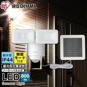 センサーライト ソーラー式 LED 防犯 センサーライト パールホワイト LSL-SBTN-800防水 防雨 ライト 灯り 光 LED 防犯ライト 玄関ライト 玄関 アイリスオーヤマ