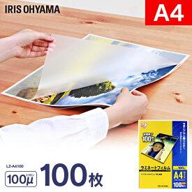 ラミネートフィルム a4 100枚 100μ100ミクロン アイリスオーヤマ LZ-A4100 パウチフィルム ラミネーター フィルム 写真 メニュー表 診察券 耐水性 透明度