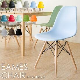 オフィスチェア おしゃれ 北欧 木製 チェア 椅子 オフィス チェアー イームズ リビングチェア おすすめ イームズチェア リプロダクト ダイニングチェア DSW いす イス シェルチェア 木脚 新生活 一人暮らし【D】【停】