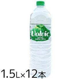 ボルヴィック Volvic 1.5L 12本 送料無料 ミネラルウォーター 水 並行輸入品【D】