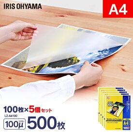 ラミネートフィルム a4 100枚 100μ 5個セット 大容量100ミクロン アイリスオーヤマ LZ-A4100 パウチフィルム ラミネーター フィルム 写真 メニュー表 診察券 耐水性 透明度