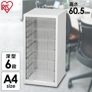 スチール フロアケース SFE-6006 ホワイト クリア・グレー クリア収納ボックス 書類ケース 引き出し 収納ケース レターケース プラスチック 書類 棚 A4 収納 収納ボックス a4 小物キャビネット